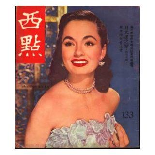 Ann Blyth Actress (on the cover of a Hong Kong Magazine) (#133) Ann Blyth Books