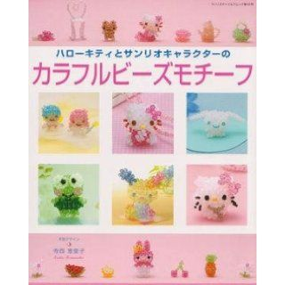 Hello Kitty & Sanrio Character Colorful Beads Motif/japanese Craft Book/526 9784387080367 Books
