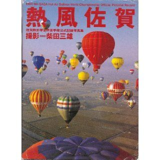 1989 9th SAGA Hot Air Balloon World Championship Official Pictorial Record SAGA Books