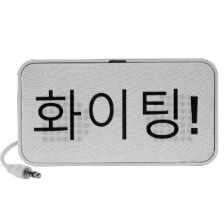 화이팅 (Hwaiting) Fighting Korean fashion speaker Notebook Speakers